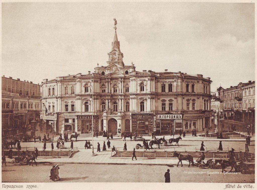 Міська_дума_Київ_1911